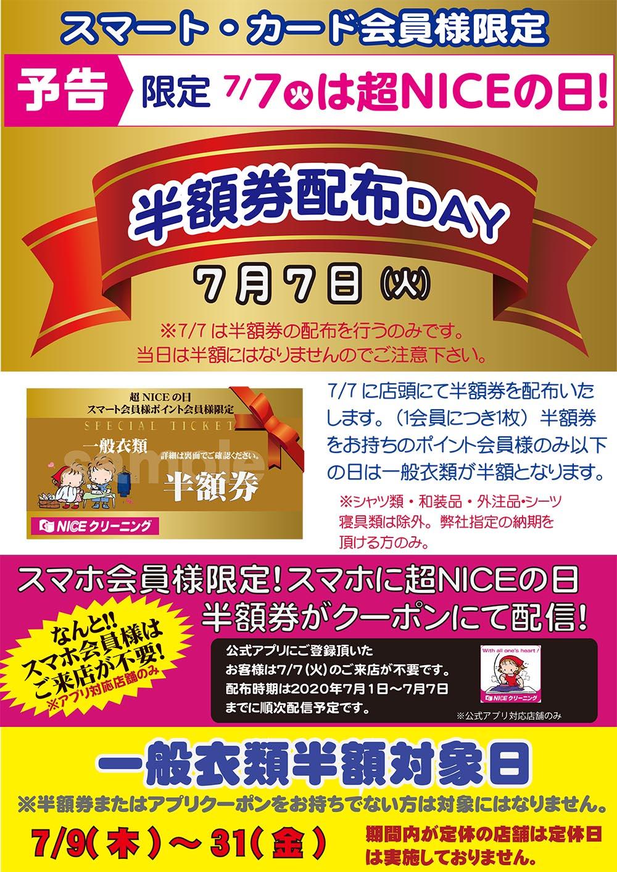 予告 7月7日は超NICEの日 半額券配布