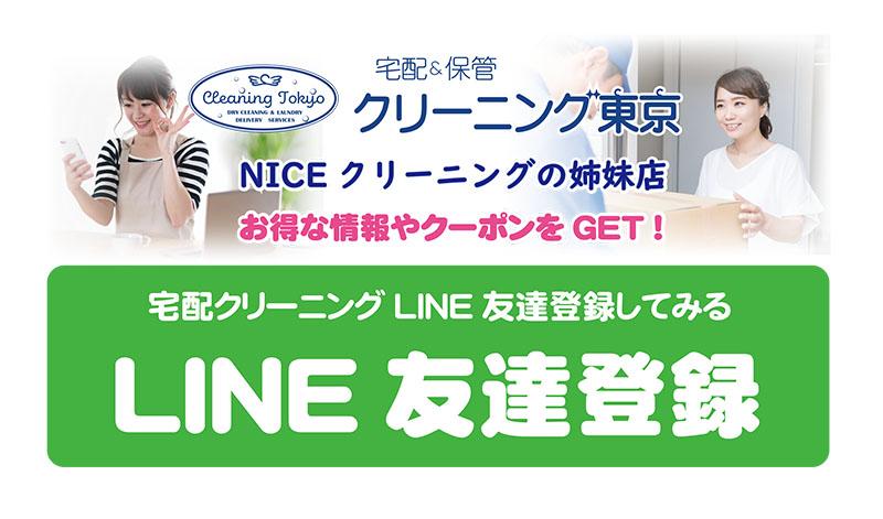 特典あり クーポン LINE公式アカウント 宅配クリーニング東京