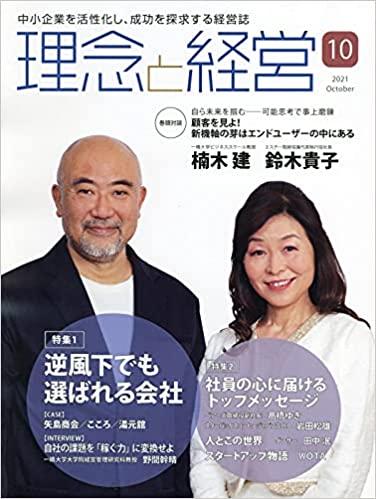 NICEクリーニングが経営と理念10月号に掲載されました