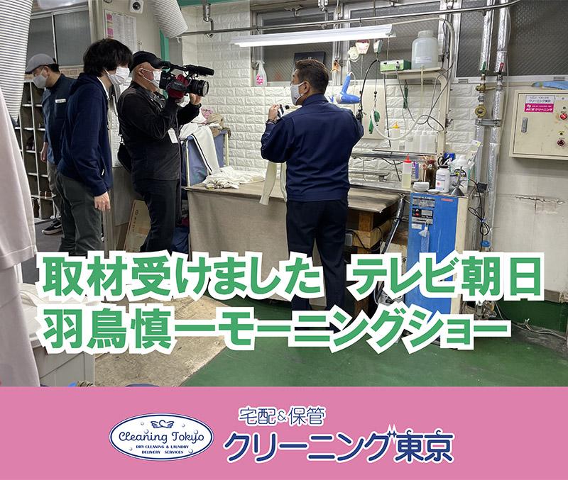 テレビ朝日 羽鳥慎一モーニングショーの取材を受けました
