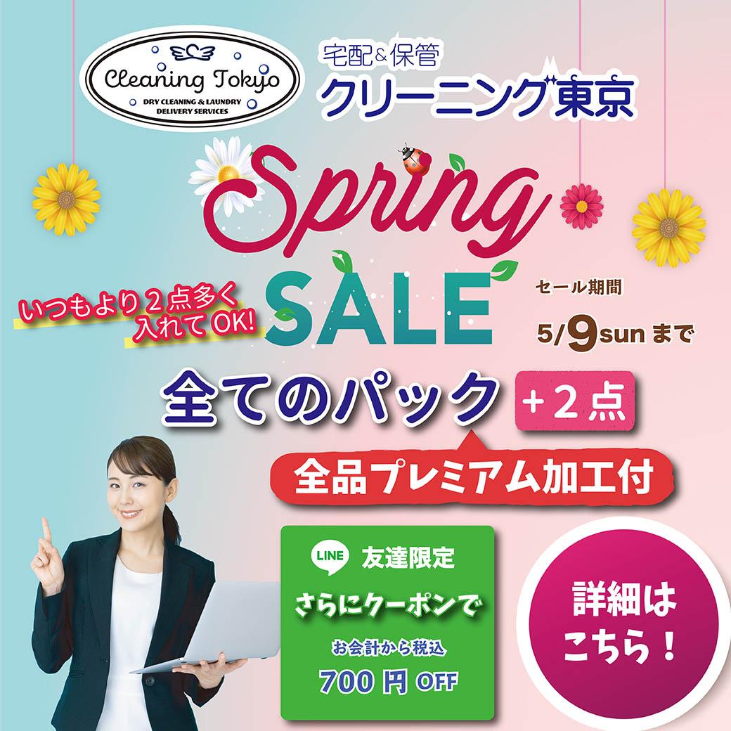宅配クリーニング東京 セール