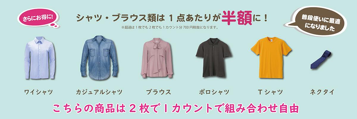ワイシャツ・ポロシャツ・Tシャツ・ブラウス・ネクタイは2枚で1カウントは半額で安い
