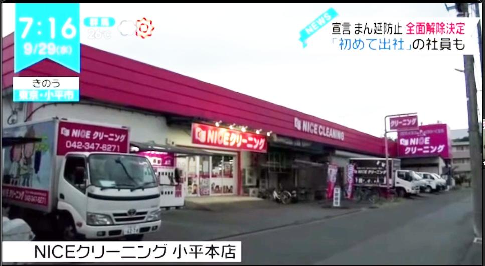 日本テレビZIPの取材を受けました。