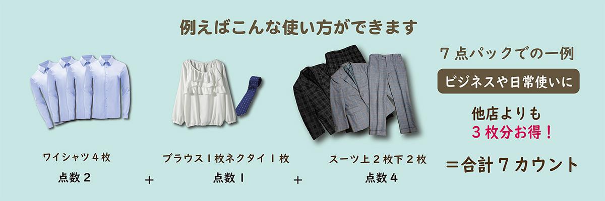 宅配クリーニング ワイシャツ・ポロシャツ・Tシャツ・ブラウス・ネクタイは2枚で1カウントは安い
