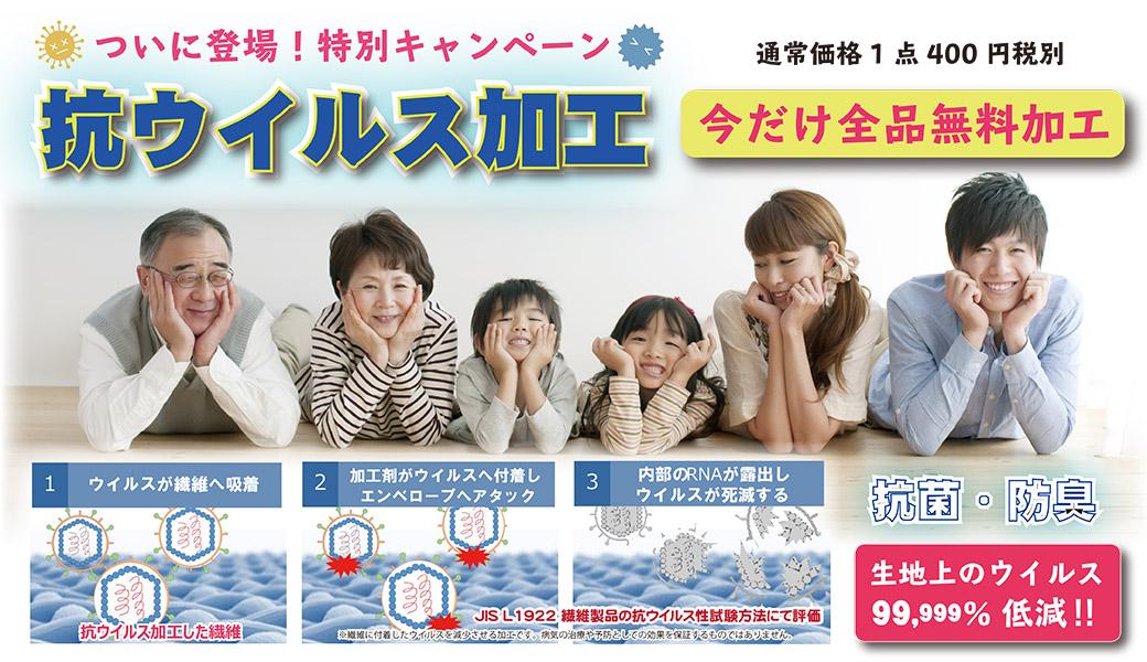宅配クリーニング東京 抗ウイルス加工