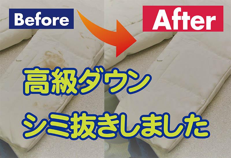 宅配クリーニング 中野区 高級ダウン 泥の除去