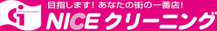 株式会社 矢島商会【NICEクリーニング】