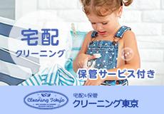 宅配クリーニング クリーニング東京